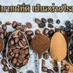 รสชาติกาแฟที่ดี เป็นอย่างไรมาดูกัน
