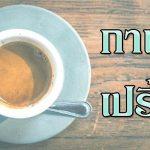 เพราะสาเหตุใดกาแฟจึงมีรสเปรี้ยวมาดูกัน